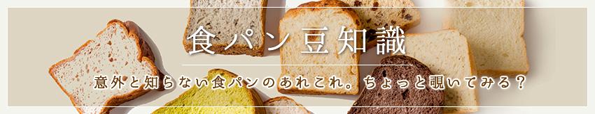 食パン豆知識
