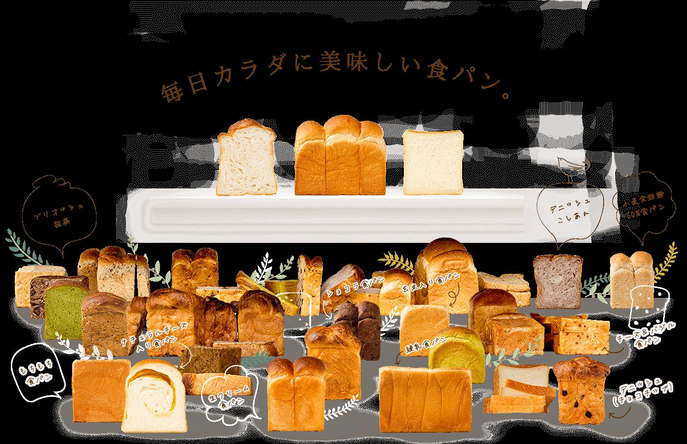 毎日カラダに美味しい食パン。色々な種類の食パンの画像