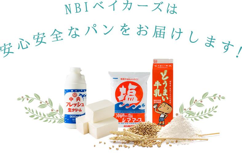 NBIベイカーは安心安全なパンをお届けします!